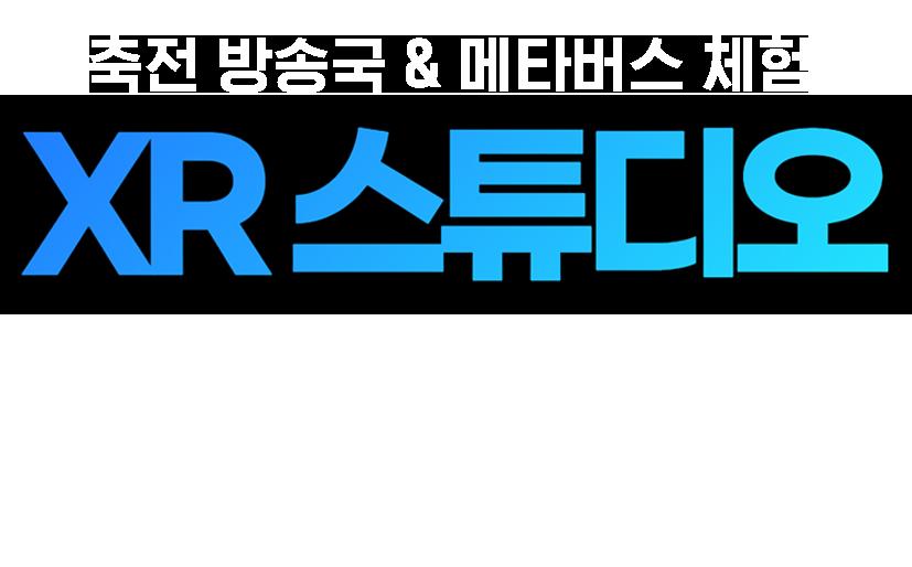 축전방송국&메타버스 체험 XR스튜디오 2021년 9월1일(월)~10월17일(일) 운영시간 10:00~18:00